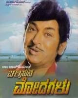 Chalisuva Modagalu 1982 Kannada Movie Watch Online
