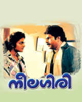 Neelagiri (1991) - Malayalam Movie