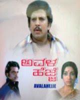 Avala Hejje (1981) - Kannada Movie
