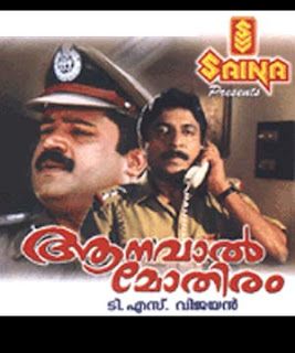 Aanaval Mothiram (1990 - movie_langauge) - Suresh Gopi, Saranya, Srinivasan, K P A C Sunny, Jagannathan, Jagathy Sreekumar, Jagannatha Varma, Rizabawa, Johny, Ravi Vallathol, Kothuku Nanappan