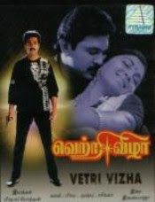 Vetri Vizha (1987) - Tamil Movie