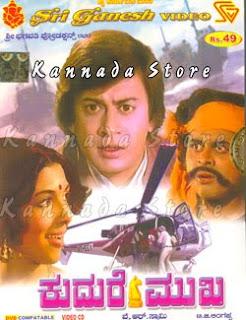 Kudure Mukha (1978)