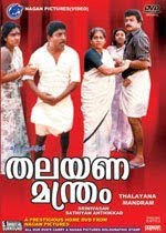 Thalayanamanthram 1990 Malayalam Movie Watch Online