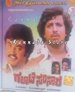 Galate Samsara 1977 Kannada Movie Watch Online