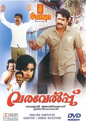 Malayalam Movie Watch Online Movies Free