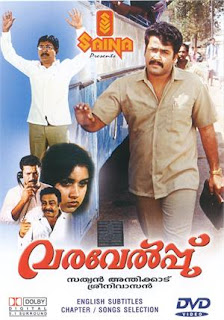 Varavelppu (1989) - Malayalam Movie