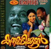 Karumadikkuttan 2001 Malayalam Movie Watch Online