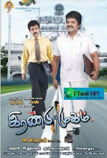 Irandu Mugam (2010) - Tamil Movie