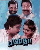 Pistha (1997) - Tamil Movie