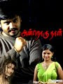 Andru Oru Naal (2010) - Tamil Movie