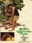 Ivide Ellavarkkum Sugham (1987) - Malayalam Movie