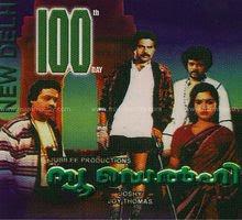 New Delhi (1987) - Malayalam Movie