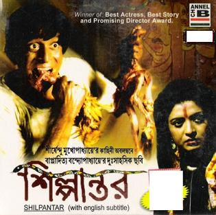 Shilpantar (2002) - Bengali Movie