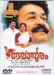 Desatanakkili Karayarilla (1986) - Malayalam Movie