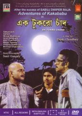 Ek Tukro Chand (2001) - Bengali Movie