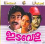 Idavela (1982) - Malayalam Movie