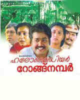 Hello My Dear: Wrong Number (1986 - movie_langauge) - Mohanlal, Lizy, Mukesh, Manian Pillai Raju, Captain Raju, Jagathy Sreekumar, Srinivasan
