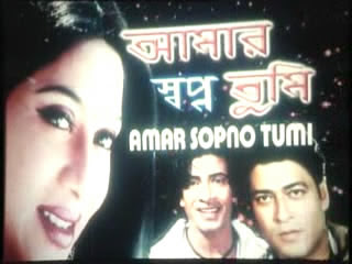 Amar Shopno Tumi (2005 - movie_langauge) - Shakib Khan