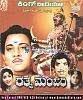 Ratnamanjari (1962) - Kannada Movie