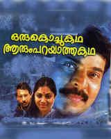 Oru Kochukatha Aarum Parayatha Katha (1984) - Malayalam Movie