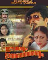 Ee Sabdam Innathe Sabdam (1985) - Malayalam Movie