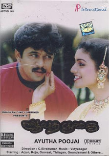 Ayudha Pooja 1995 Tamil Movie Watch Online