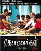 Gowravarkal 2010 Tamil Movie Watch Online