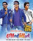 Golmaal (2008) - Bengali Movie