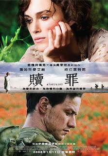 《贖罪》(Atonement)電影海報(中文版)