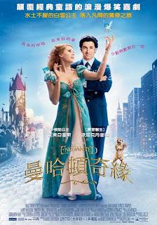 《曼哈頓奇緣》海報