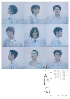 《九降風》電影海報