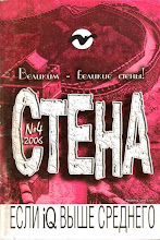 журнал стена #4 (2006)