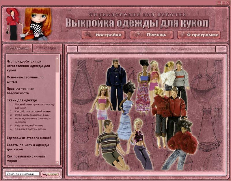 Выкройки Одежды для Барби на Формате А4