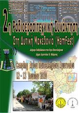Η Αφίσα του 2ου HamFest στη Δυτική Μακεδονία