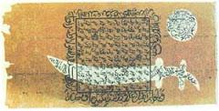 Bendera Kesultanan Aceh saat berperang buatan Sultan Alaidin Ali Mughayat Syah