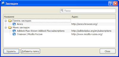менеджер закладок Firefox - фото 6