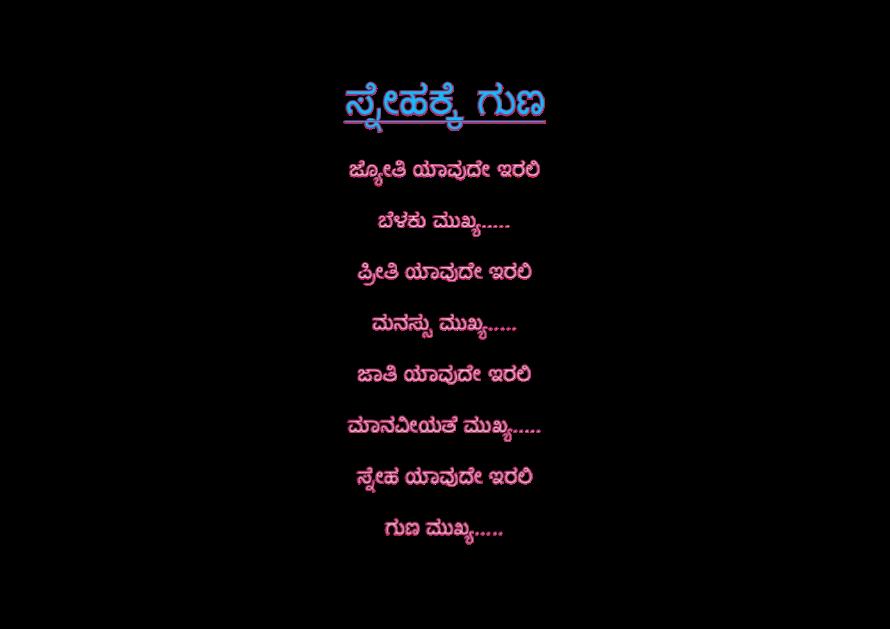 Learn kannada words online