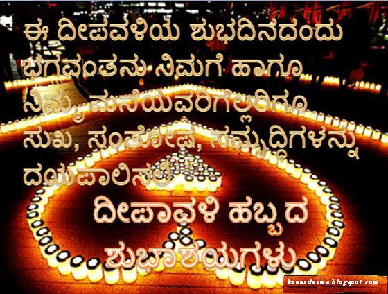 Kannada Sms | New Calendar Template Site