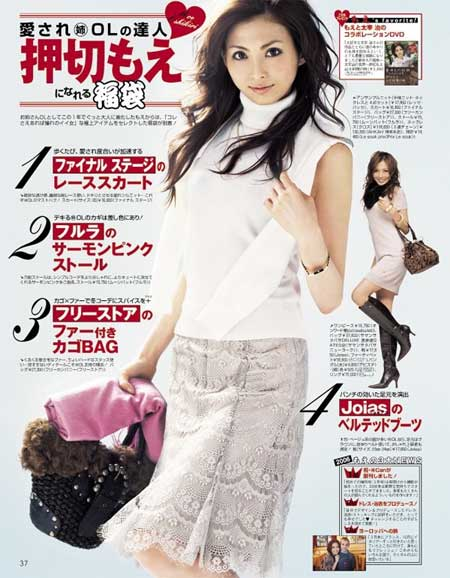 http://4.bp.blogspot.com/_d9f4N51KzSs/TKjIRbEzwsI/AAAAAAAAU8o/AHNW__WbmmM/s640/japanese-fashion-oshikiri-moe.jpg