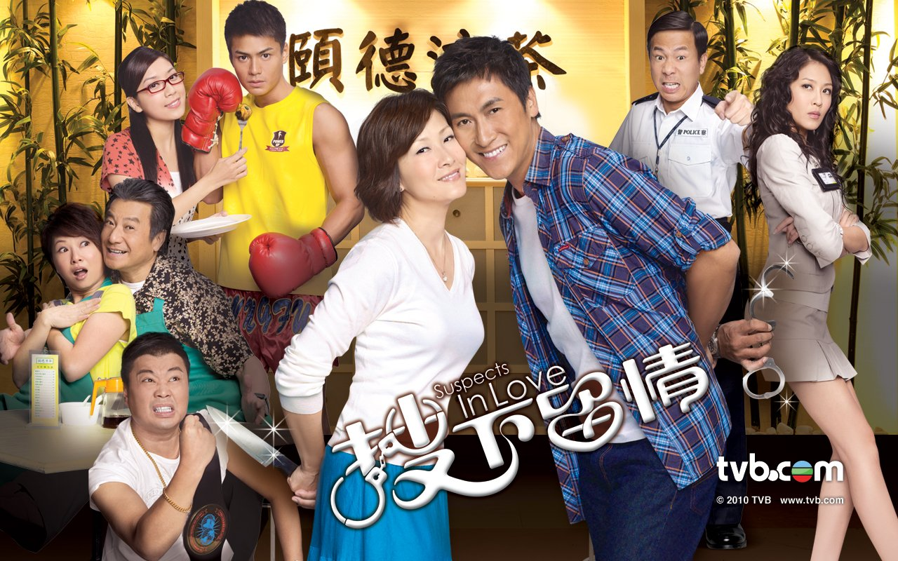 Suspects In Love 搜下留情 TVB 2010 English subtitle