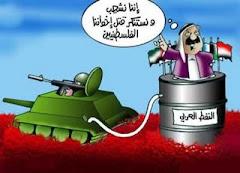 التضامن العربي!