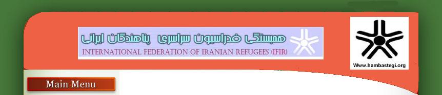 مرکز خبری همبستگی فدراسیون سراسری پناهندگان ایرانی ifir.news
