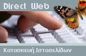 ΑΠΟΚΤΗΣΕ ΤΗΝ ΔΙΚΗ ΣΟΥ ΣΕΛΙΔΑ ΣΤΟ INTERNET