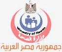 وزارة الصحة المصرية