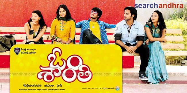 Om shanthi oshana full movie hd download