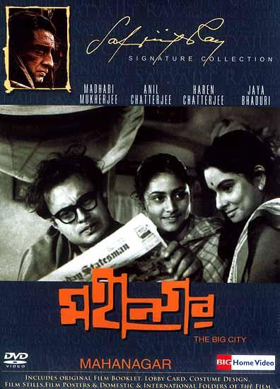 http://4.bp.blogspot.com/_dPNDpbwXlWE/TLR1ZGW4fMI/AAAAAAAAA-4/OnQk8dxfmFI/s1600/mahanagar,+poster.jpg