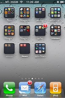 Having Fun Zawgyi Font with iPhone 4