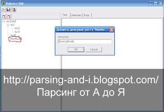 add subnode XML in Delphi