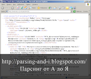 parsing xml src video