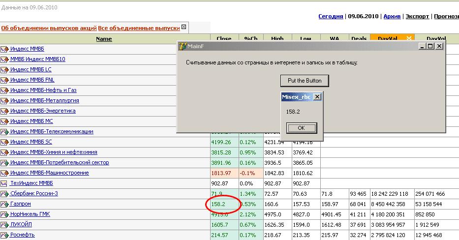 Delphi xmldocument пример - 1acfb